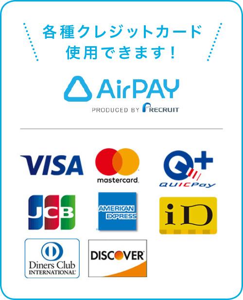 各種クレジットカード 使用できます!